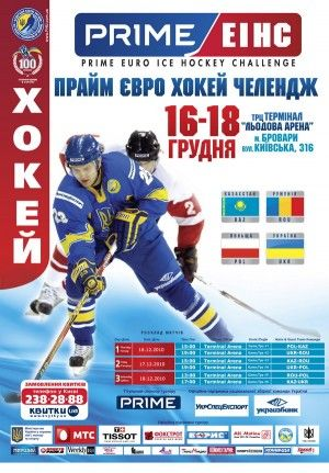 http://hockey.sport.ua/images/news/0/2/160/orig_112025.jpg