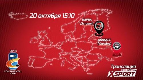 «Донбасс» проиграл польскому «Тыхы» вматче Континентального кубка