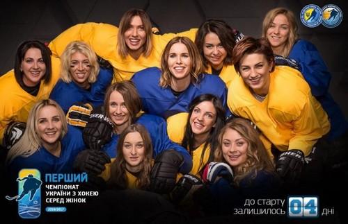 Завтра вгосударстве Украина впервый раз начнется чемпионат поженскому хоккею